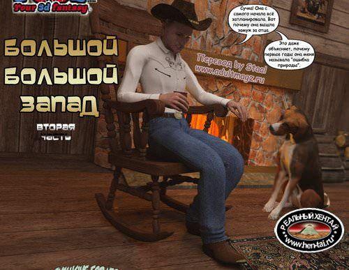 Great, Great West 2 (комиксы онлайн)