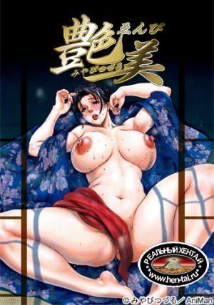 Enbi / Чарующая красота (jap+sub) (2014) DVD-Rip (1-2 эп)