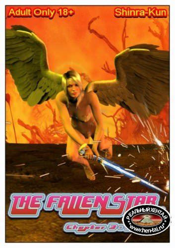 [3D Adult Comic] [Shinra-Kun] The Fallen Star 03 - Inferno