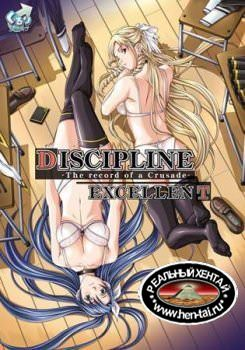 Discipline The Record Of The Crusade / ���������� [uncen] 2007