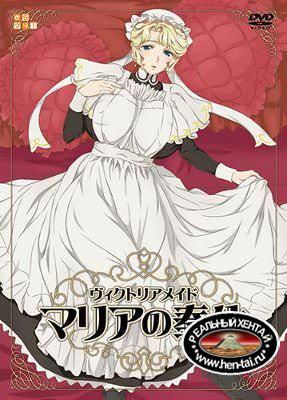 Victorian Maid Maria no Houshi / Мария, обслужит в стиле горничных Викторианской эпохи (jap+sub) (2015) DVDRip