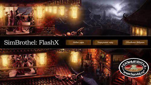 Sim Brothel: FlashX / Симулятор Борделя: FlashX