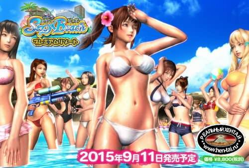 Sexy Beach Premium Resort (Trial)
