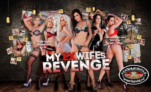 My Ex-wife's Revenge