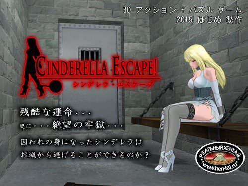 Cinderella Escape R18