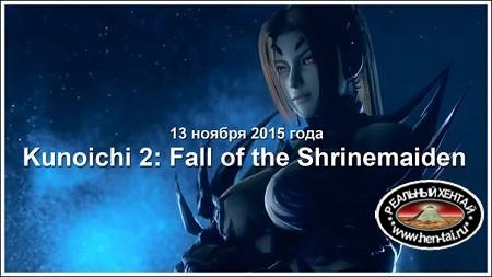Kunoichi 2: Fall of the Shrinemaiden (jap) 2015 Uncen