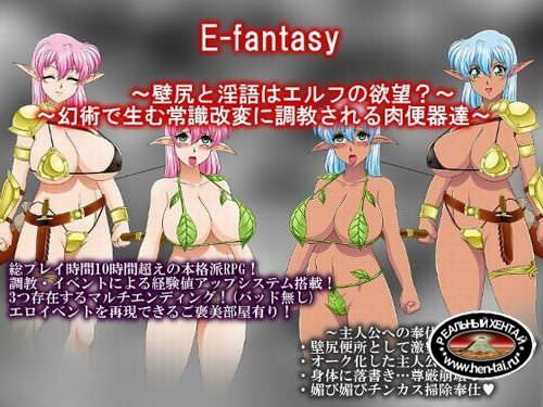 E-fantasy - Training Elves as Flesh Toilet
