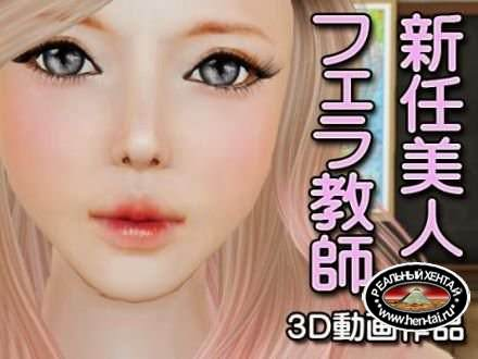 New beauty Blow teacher / Новый учитель (jap) (2014) GameRip