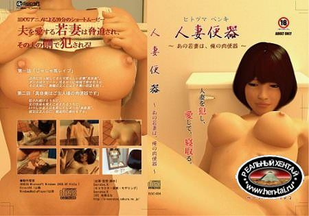 Married toilet bowl young wife is my urinal (jap)