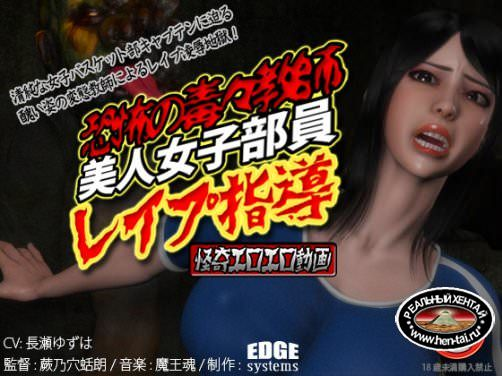3D Despicable Dreadful Coach - Pretty Female Student R*pe Guidance (EDGE systems) [cen] 2013