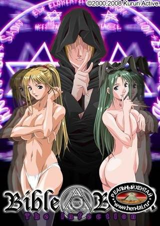 Bible Black -The Infection-/ Чёрная Библия -Инфекция- (Active Soft, Kitty Media, Kururi Active) [uncen] 2008 [jap+eng]