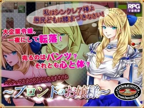 Blonde Ojosama ~If It's Only Panties...~ (aphrodite) [cen] 2016 [jap]