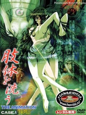 Shitai o Arau The Animation / Омовение (jap+sub) (2003) DVDRip Uncen