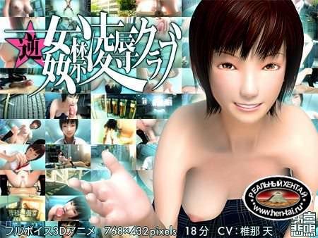 Reversed sex violation club [jap / eng / rus] (2010)