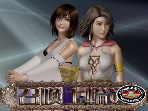 Final Fantasy X / Summoner gangbang