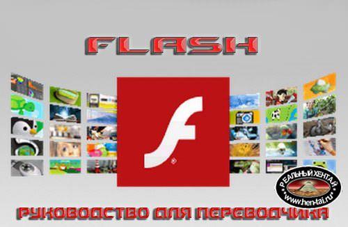 Flash - Руководство для переводчика