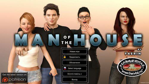Man Of The House [v0.8.2 Extra] (2018/ENG/RUS)