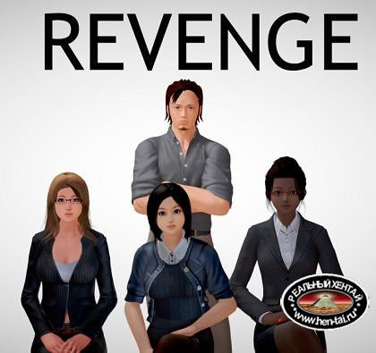 Revenge [V.1.0.1] [2017/PC/RUS] Uncen