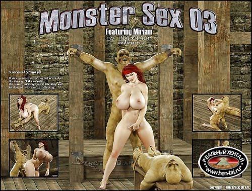 Секс и монстры с участием Мириам.