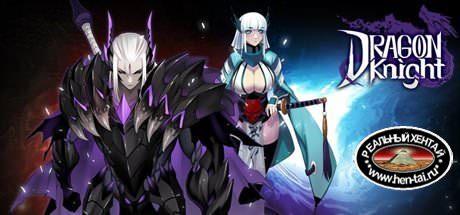 Dragon Knight [2018/PC/ENG]