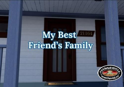 My Best Friend's Family [v.0.06] (2017/PC/ENG)