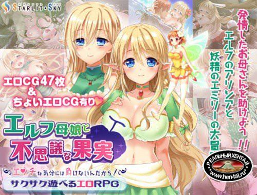 Elven Mother, Daughter and a Mysterious Fruit ~ We''ll Never Give in to H Temptations! [Ver.1.0] (2017/PC/Japan)