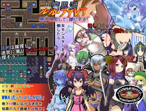 The Dungeon of Lulu Farea - Kill, Screw, Marry! [Ver.2.0] (2014/PC/ENG)