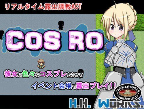 Cos Ro [Ver.1.11] (2014/PC/RUS)