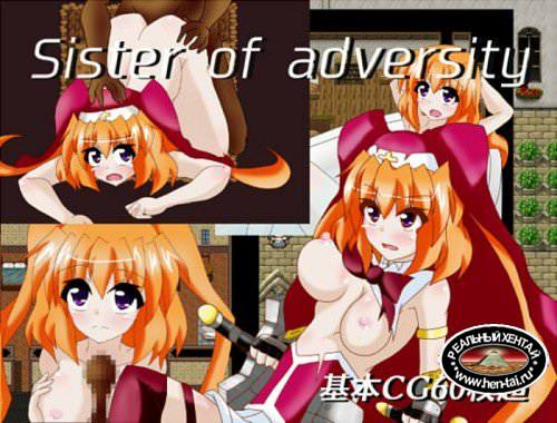 Sister of adversity [Ver.1.14] (2016/PC/Japan)