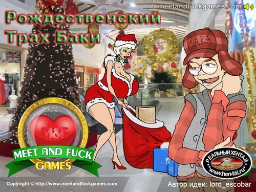 Baka's Christmas Bangeroo (meet and fuck)