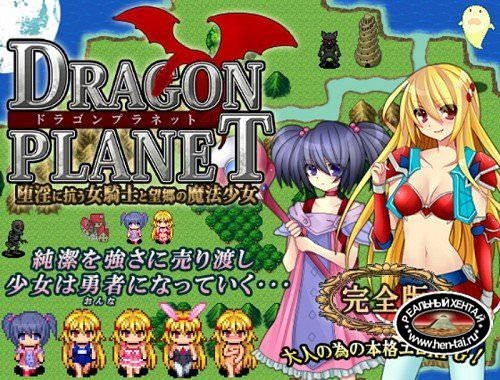 Dragon planet - Stoic Knightess & Homesick Mage - Complete Edition [Ver.1.00] (2016/PC/Japan)