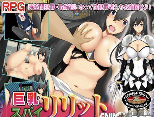 Spy of Big Breasts Riritto (2016/PC/Japan)