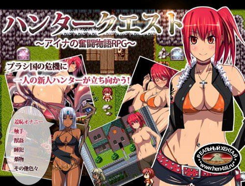 Hunter Quest ~ Aina''s Fighting Story RPG [Ver.1.04b] (2014/PC/ENG/Japan)