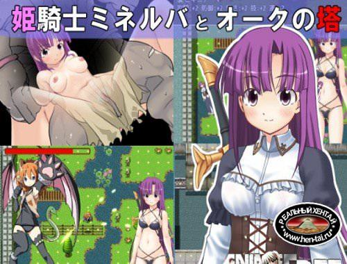 Princess Knight Minerva and the Orc Tower (2016/PC/Japan)