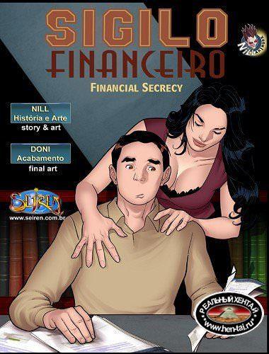 Финансовая тайна