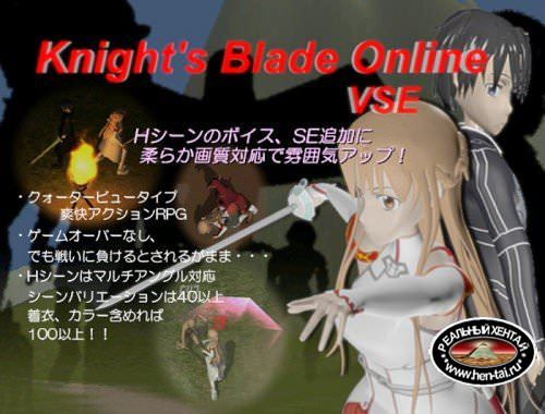 Knight's Blade Online [Ver.1.10] (2015/PC/Japan)