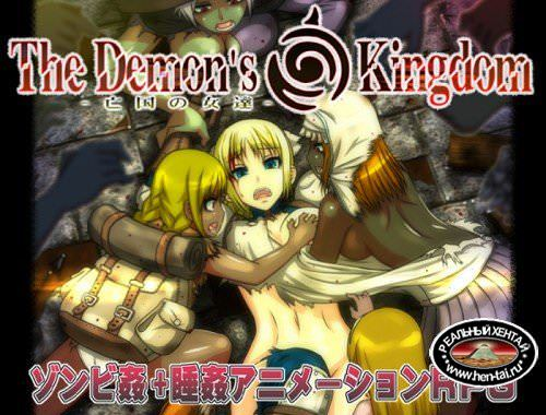 The Demon's Kingdom [Ver.1.7] (2013/PC/ENG)
