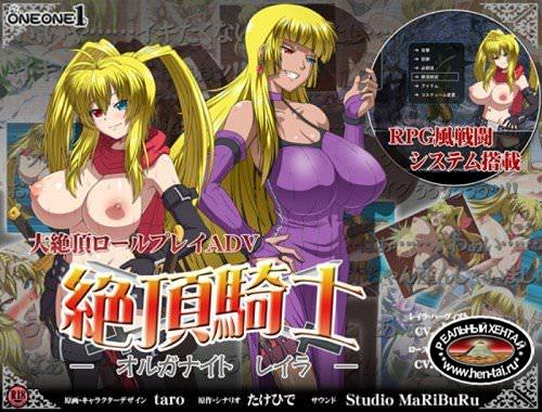 Orga Knight Reila [Ver.1.0] (2013/PC/Japan)
