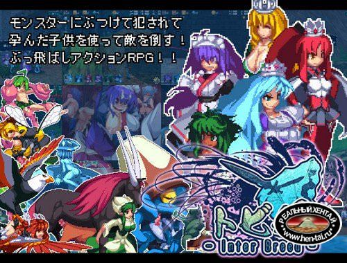Flying Princess - Inter Breed [Ver.2.04] (2015/PC/Japan)