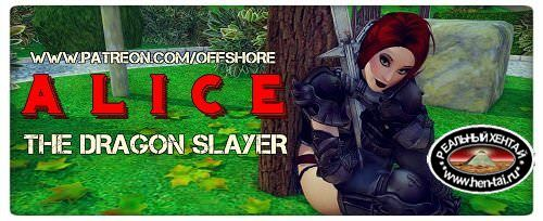 Alice The Dragon Slayer [v0.4] [2017/PC/ENG] Uncen
