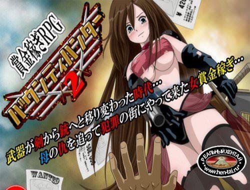 Bounty Hunter 2 [Ver.1.8] (2013/PC/ENG/Japan)