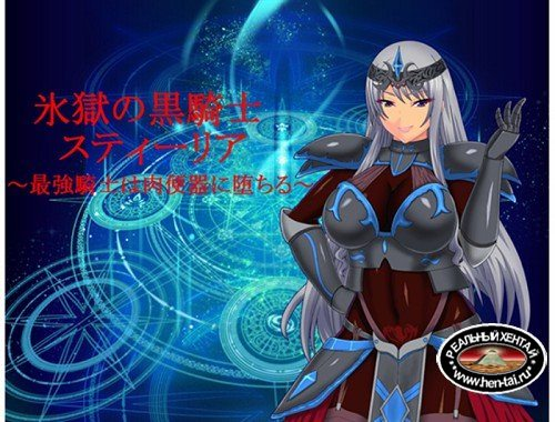 Hellfrost Dark Knight Styria ~ The Ultimate Knight Falleth Flesh Toilet [Ver.1.0] (2017/PC/Japan)