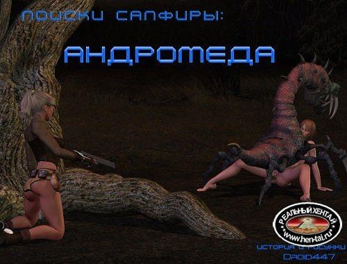 Поиски Сапфиры Андромеда