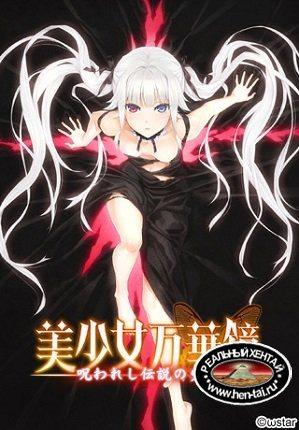 Bishoujo Mangekyou - Norowareshi Densetsu no Shoujo / Калейдоскоп красавиц - Девушка из проклятого сказания [2012/PC/RUS]