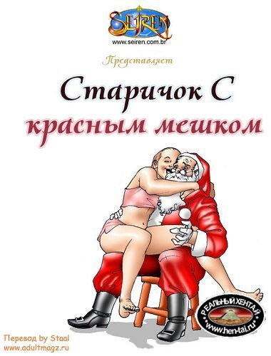 Старичок с красным мешком