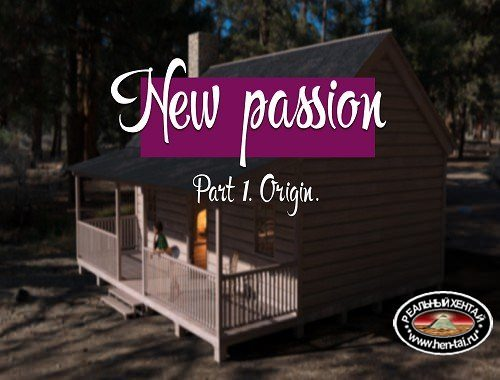New Passion Part 1 – Origin