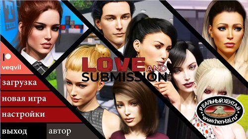 Love and Submission [v.0.06.1 Fix]+ Little XMas Gift[2017/PC/RUS/ENG] Uncen