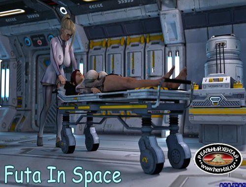 Futa In Space