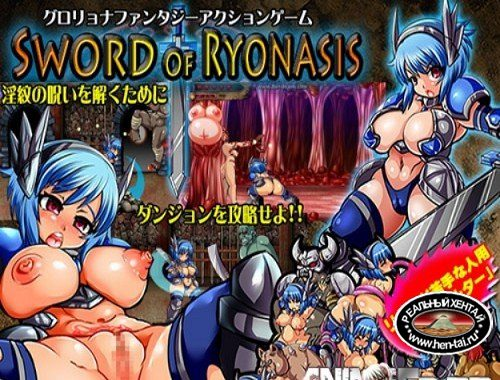 Sword Of Ryonasis ~ Kirsch In Lewd Labyrinth (2017/PC/Japan)