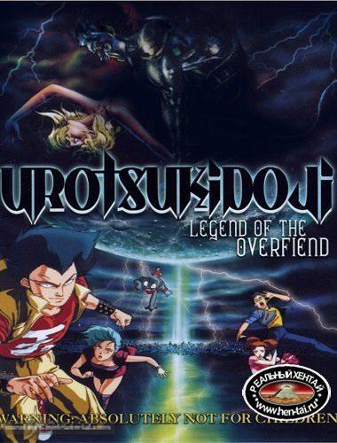 Urotsukidoji - Full Original Saga / Уроцукидодзи - Полное собрание.